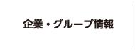 企業・グループ情報