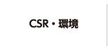 CSR・環境