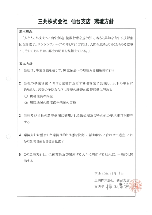 三共株式会社 仙台支店 環境方針