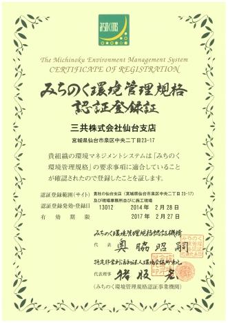みちのく環境管理規格認証登録証