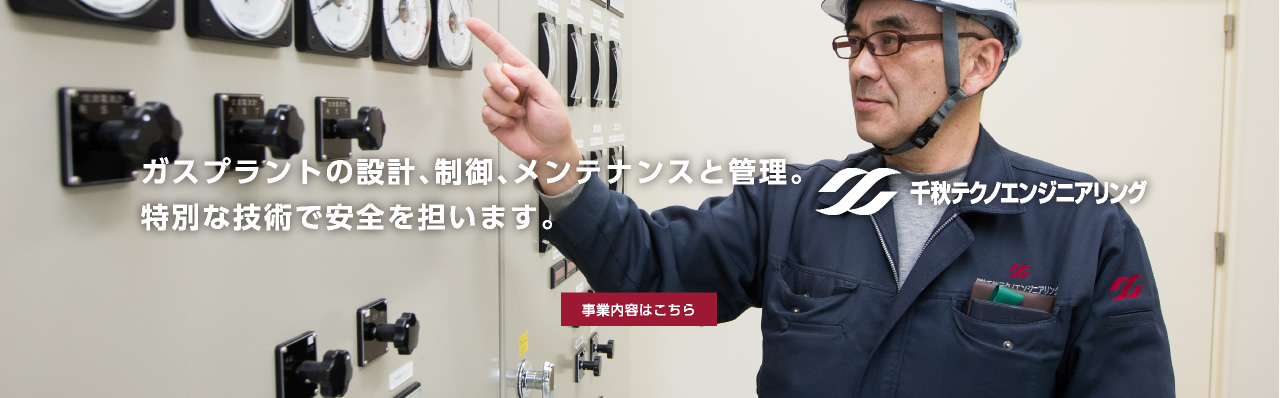 〈三共グループ〉千秋テクノエンジニアリング